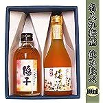 名入れ 梅酒 【 百助梅酒 300ml 】&【 高千穂梅酒 300ml 】2本セット (包装付)