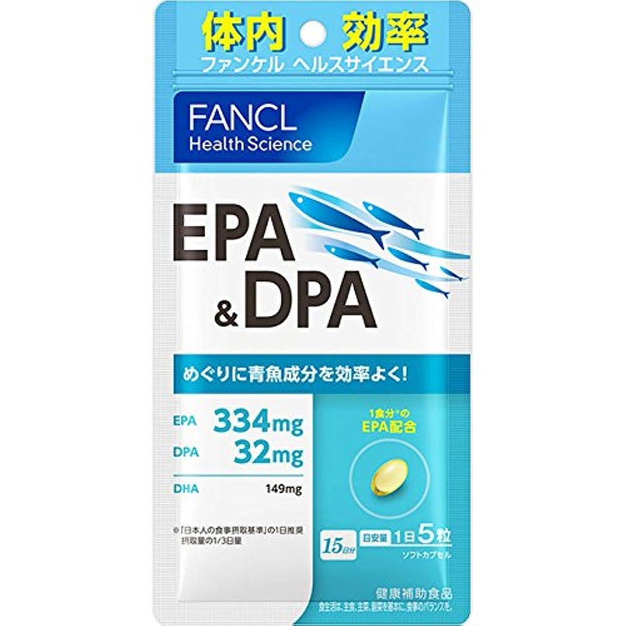 逃れる論文初心者ファンケルHS EPA&DPA 15日分