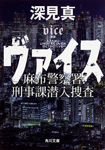 ヴァイス 麻布警察署刑事課潜入捜査 (角川文庫)の詳細を見る