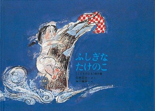 ふしぎなたけのこ(松野正子 作、瀬川康男 絵、福音館書店、1966年)