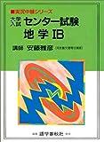 大学入試センター試験地学IB (実況中継シリーズ)