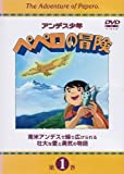 アンデス少年ペペロの冒険のアニメ画像