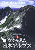 DVD>空から見た日本アルプス 2 上高地・槍ガ岳・穂高岳 (<DVD>) (<DVD>)