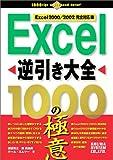 Excel逆引き大全1000の極意 Excel2000/2002完全対応