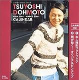 堂本剛 2004-2005カレンダー ([カレンダー])