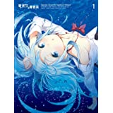 電波女と青春男 1(完全生産限定版) [Blu-ray]
