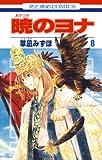 暁のヨナ 8 (花とゆめコミックス)