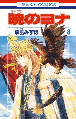 暁のヨナ 8 (花とゆめコミックス)の詳細を見る