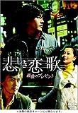 悲しき恋歌 最後のプレゼント [DVD]