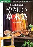 やさしい草木染―自然の色を楽しむ (NHK趣味悠々)