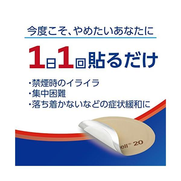 【第1類医薬品】ニコチネル パッチ20 14枚...の紹介画像4