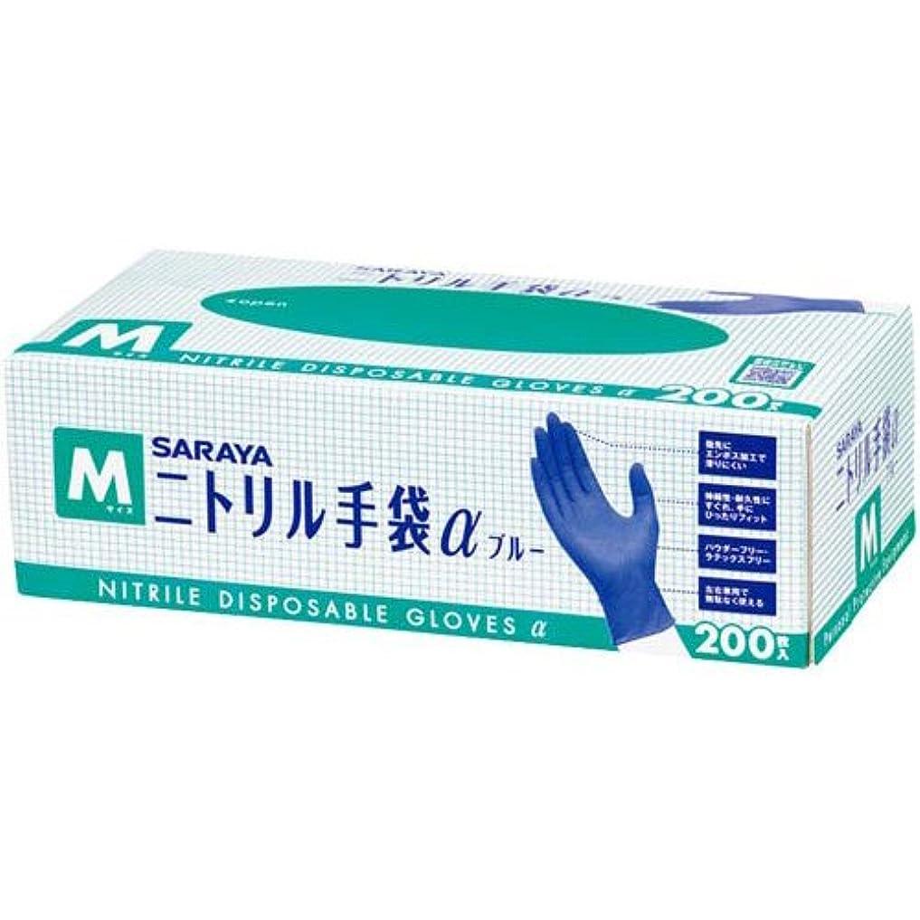 前売原油チャンバーサラヤ ニトリル手袋α 粉無 M ブルー 200枚×10箱