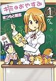 キミとおやすみ 1 (ジェッツコミックス)