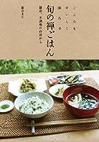 こころもおいしく満たす旬の禅ごはん―鎌倉、不識庵の台所から