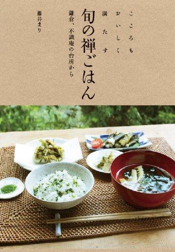 こころもおいしく満たす旬の禅ごはん―鎌倉、不識庵の台所からの詳細を見る