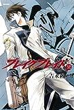 ブレイクブレイド (2) (フレックスコミックス)