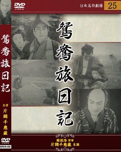 鴛鴦旅日記 [DVD]