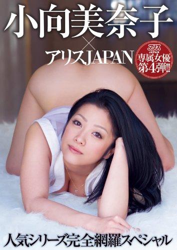 小向美奈子×アリスJAPAN 人気シリーズ完全網羅スペシャル 小向美奈子 [DVD]