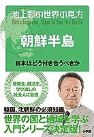 池上 彰 (著)(1)新品: ¥ 1,512ポイント:15pt (1%)5点の新品/中古品を見る:¥ 1,512より