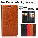 Xperia M4 Aqua Xperia エクスペリア M4 ケース カバー 手帳型 本革 レザー 財布型 カードポケット スタンド機能 ライトブラウン