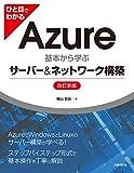 ひと目でわかるAzure 基本から学ぶサーバー&ネットワーク構築 改訂新版 マイクロソフト関連書