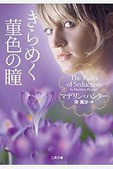 きらめく菫色の瞳 (二見文庫 ザ・ミステリ・コレクション) 文庫