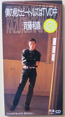 斉藤和義のライブ情報はこちら!気になるセットリストと公演詳細とは?の画像