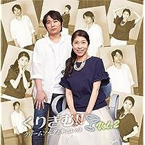 ラジオCD「くりぎむ! ! ~クリームソーダとギムレット~」Vol.2