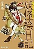 奇異太郎少年の妖怪絵日記(6巻)