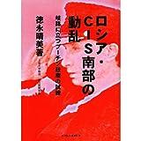 世界地図の楽しい読み方〈3〉 (KAWADE夢文庫)