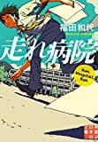走れ病院 (実業之日本社文庫)