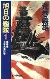 旭日の艦隊 / 荒巻 義雄 のシリーズ情報を見る