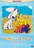 やさしいライオン リニューアル[DVD]