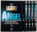 ANGEL (遊人) コミック 全5巻完結セット (ニチブンコミックス)