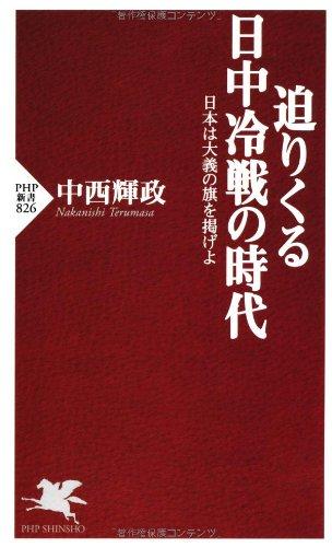 迫りくる日中冷戦の時代 日本は大義の旗を揚げよ (PHP新書)の詳細を見る