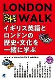 LONDON WALK イギリス英語とロンドンの歴史・文化を一緒に学ぶ 音声DL付