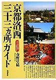 京都洛西三十三ヵ所ガイド―詳細巡礼地図付き