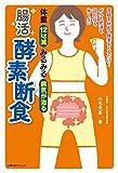 体重12�s減 みるみる病気が治る 腸活 酵素断食