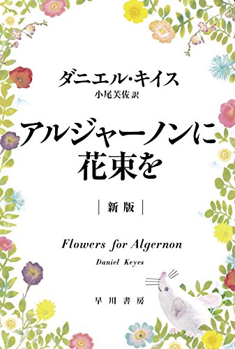 アルジャーノンに花束を〔新版〕(ハヤカワ文庫NV)の詳細を見る