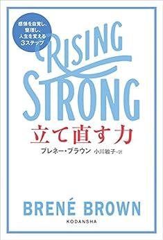[ブレネー・ブラウン]の立て直す力 RISING STRONG 感情を自覚し、整理し、人生を変える3ステップ