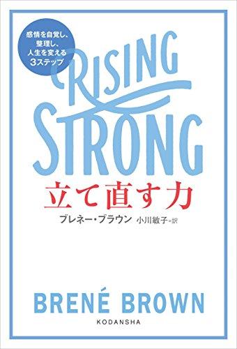 立て直す力 RISING STRONG 感情を自覚し、整理し、人生を変える3ステップの書影