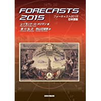 FORECASTS 2015 (フォーキャスト)
