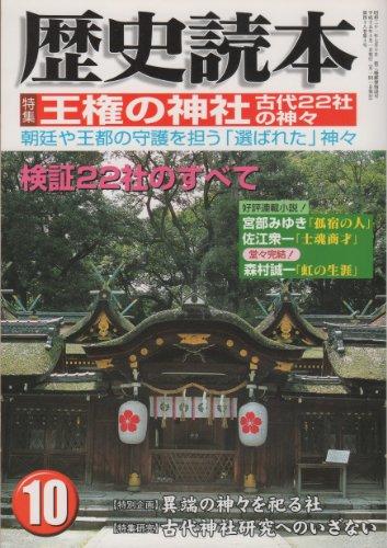 歴史読本 2003年 10月号 [雑誌]の詳細を見る