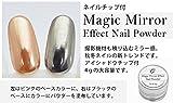 【ネイルサプライ】マジック ミラーパウダー 4g チップ付 ネイル ジェルネイル ネイル用品