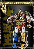 プレミアムバンダイ限定 五星戦隊ダイレンジャー 五星合体 DX大連王 天宝来来の玉付属