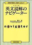 英文読解のナビゲーター―大学入試 (研究社ナビゲーター・シリーズ (3))