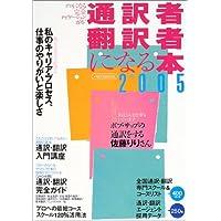 通訳者・翻訳者になる本―プロになる完全ナビゲーションガイド (2005) (イカロスMOOK)