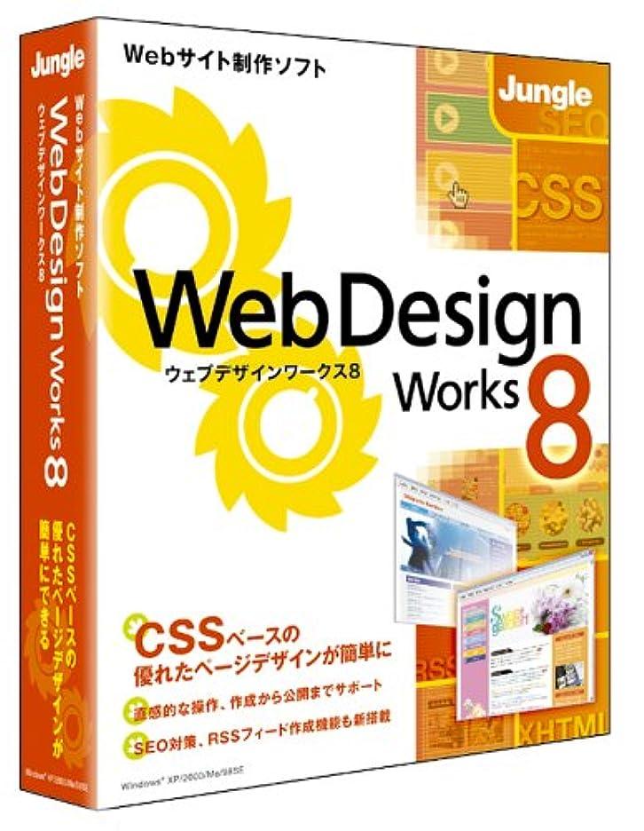 有益な接辞倒錯Web Design Works 8