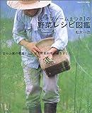 〈ビオファームまつき〉の野菜レシピ図鑑―富士山麓の農園から、旬の野菜料理が届きました (Gakken hit mook)