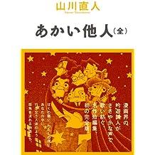 あかい他人(全) (ビームコミックス)